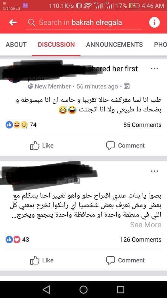 منشورات الفتيات على الجروب