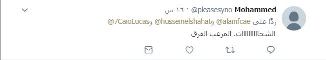 مشجع عيناوي يتغزل في حسين الشحات
