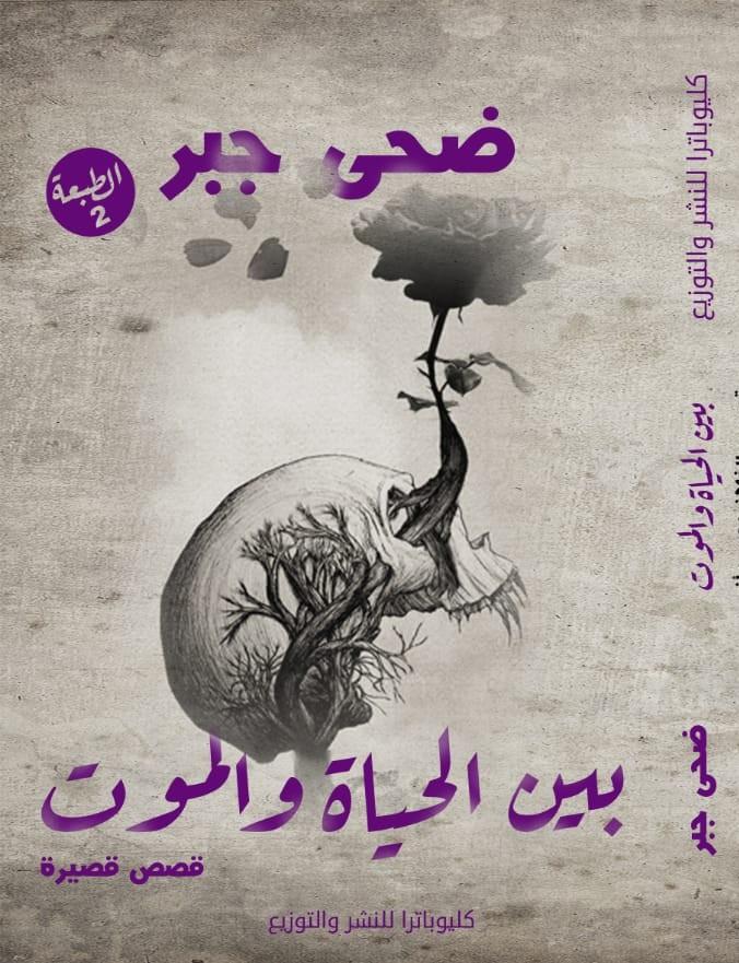 غلاف كتاب بين الحياة والموت