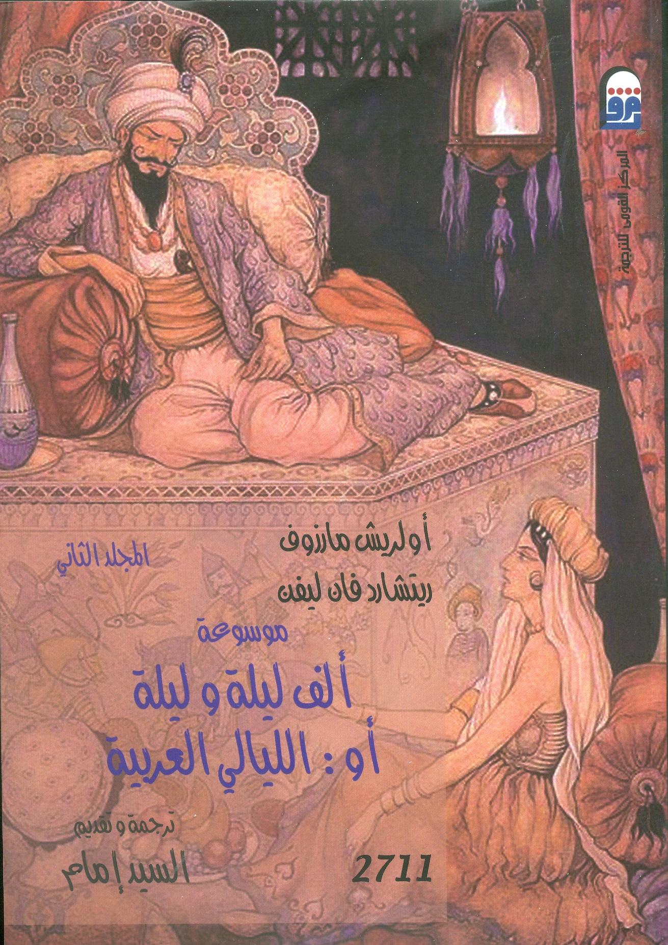 موسوعة ألف ليلة وليلة أو الليالى العربية المجلد الثانى