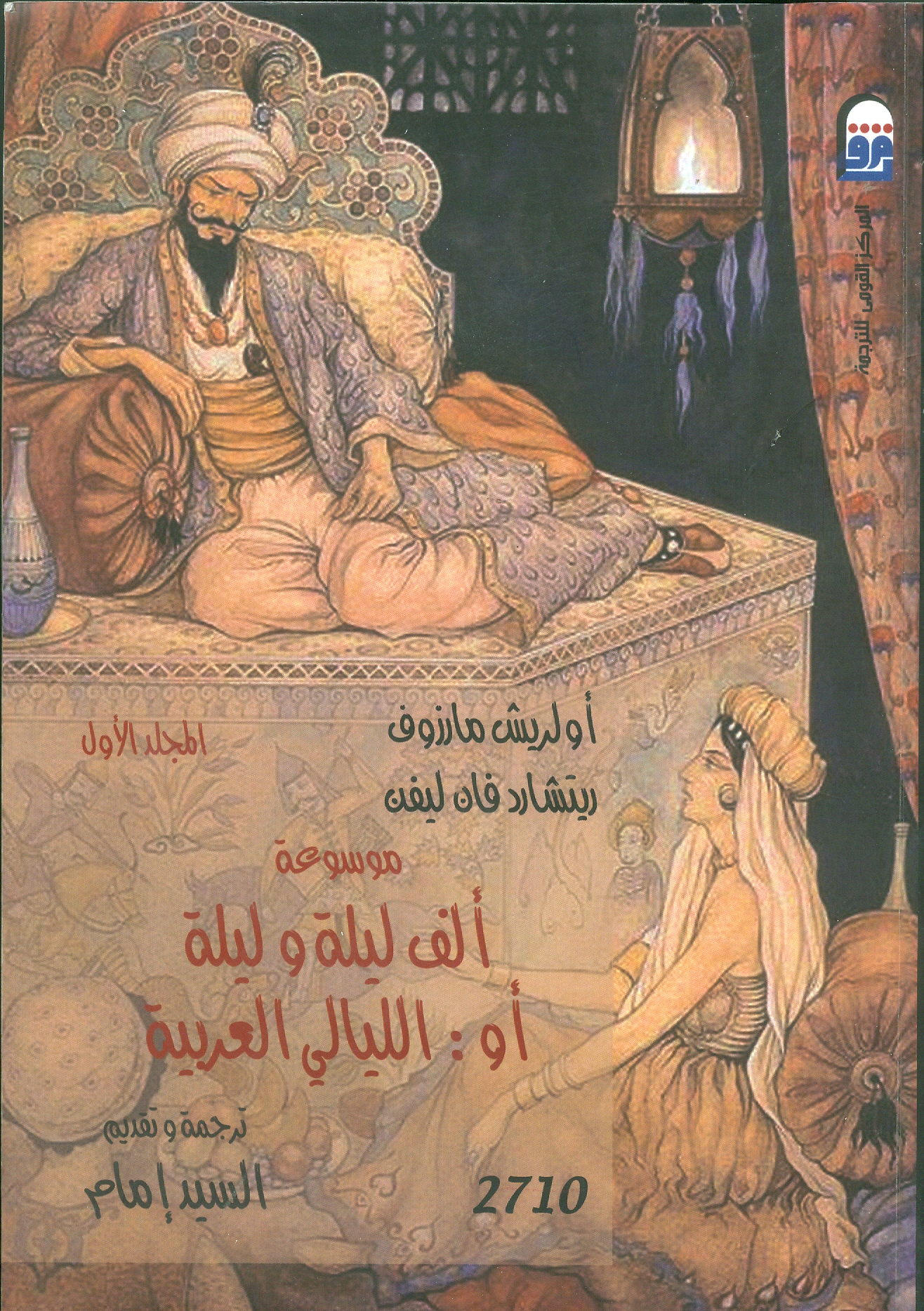 موسوعة ألف ليلة وليلة أو الليالى العربية المجلد الأول