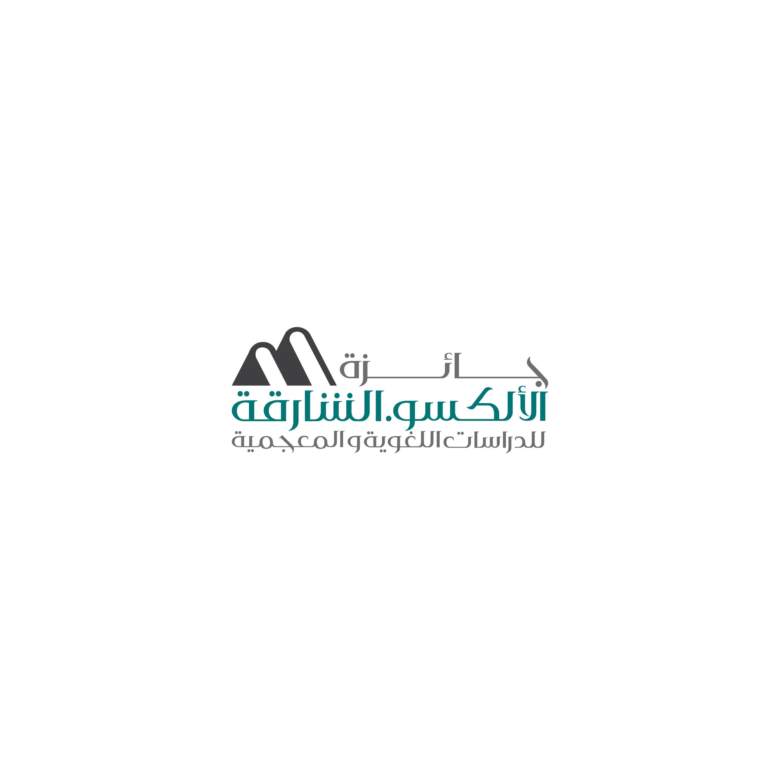 شعار جائزة ألكسو للغة العربية