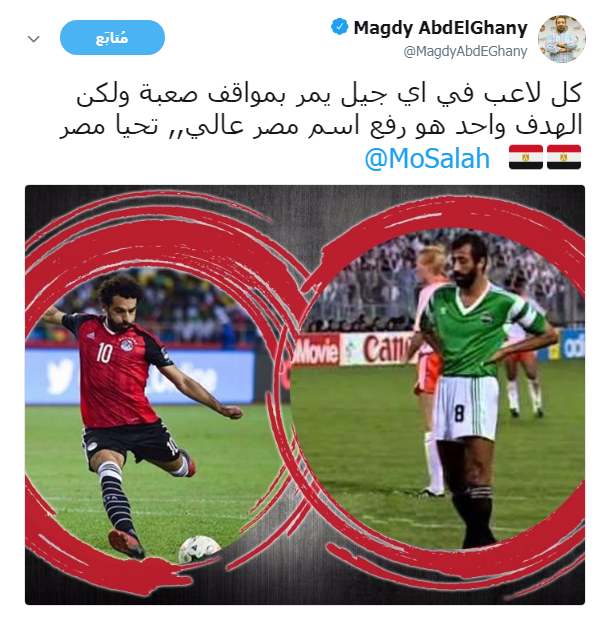 مجدى عبد الغنى
