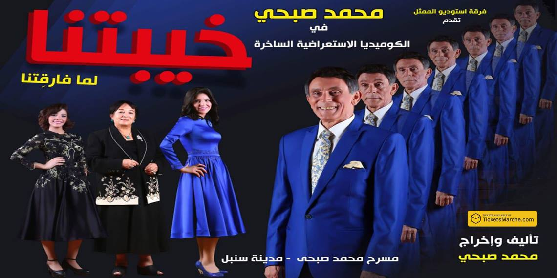 أفيش مسرحية خيبتنا للنجم محمد صبحى