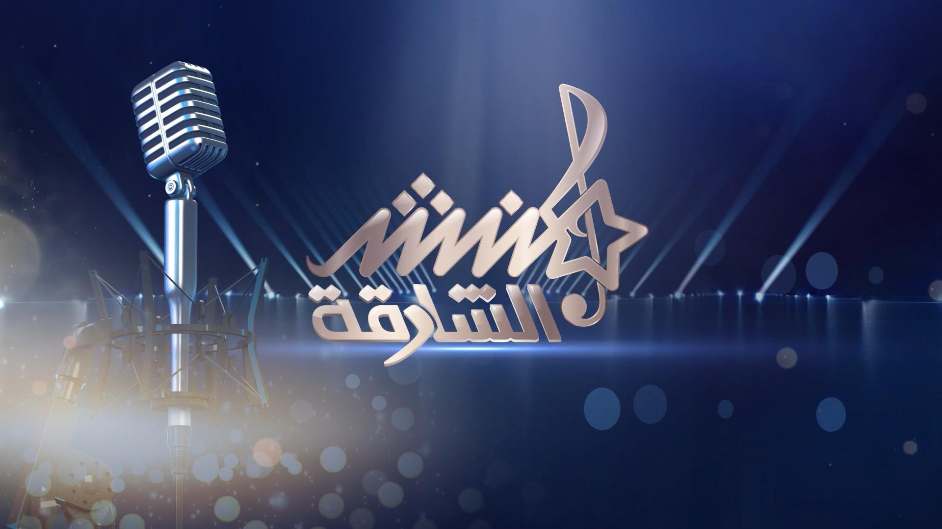 شعار منشد الشارقة 11