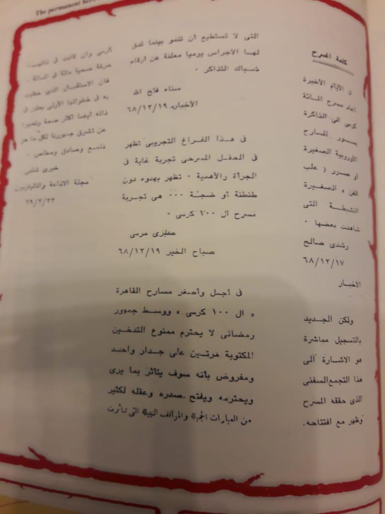 وثائق تؤكد ريادة الفنان محي اسماعيل في التجريب في المسرح  (4)