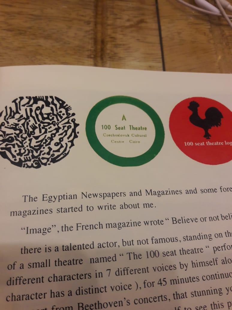 وثائق تؤكد ريادة الفنان محي اسماعيل في التجريب في المسرح  (2)