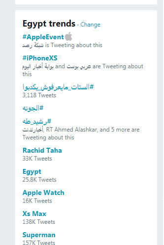 اسم رشيد طه يتصدر مواقع التواص
