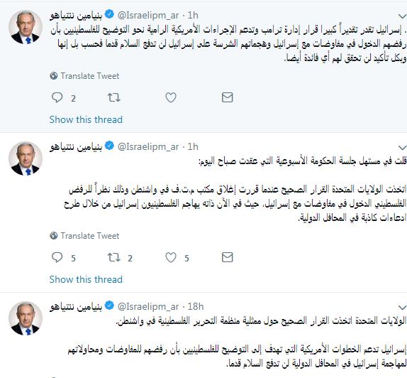 تغريدات نتنياهو