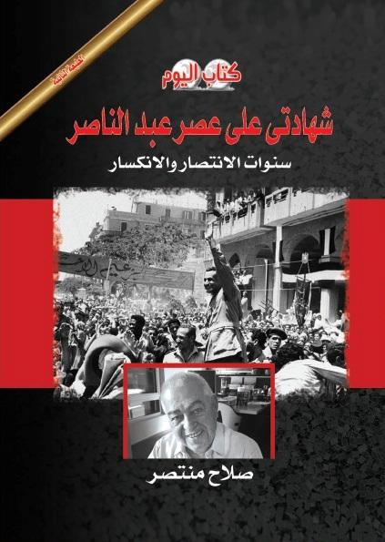 غلاف شهادتى على عصر عبد الناصر