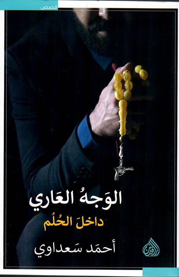 الوجه العارى داخل الحلم مجموعة قصصية للكاتب أحمد سعداوى