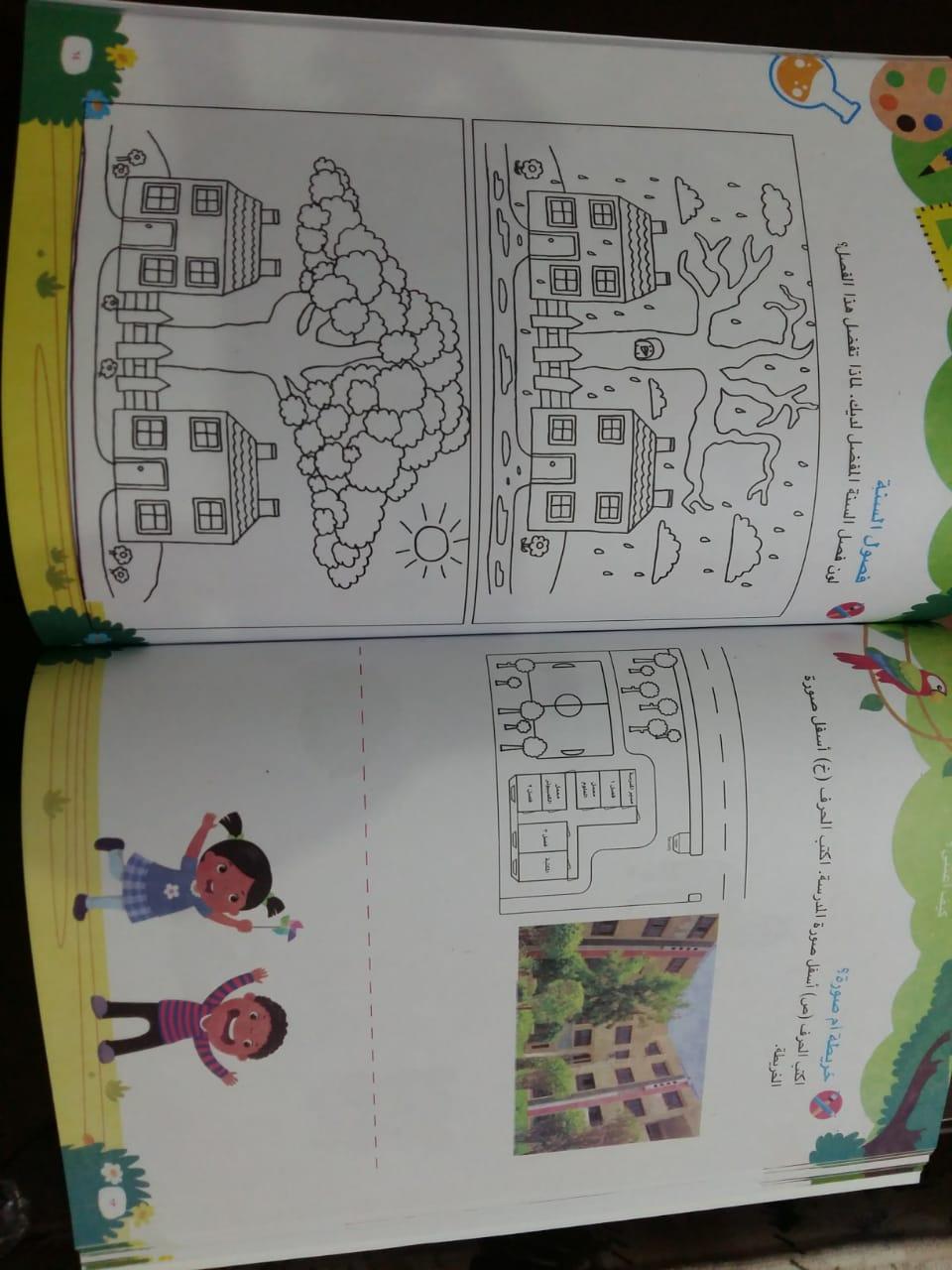 منهج رياض الأطفال الجديد (32)