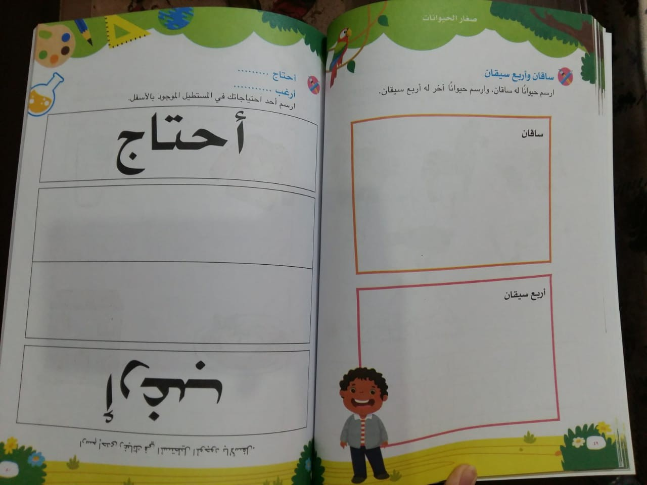 منهج رياض الأطفال الجديد (50)
