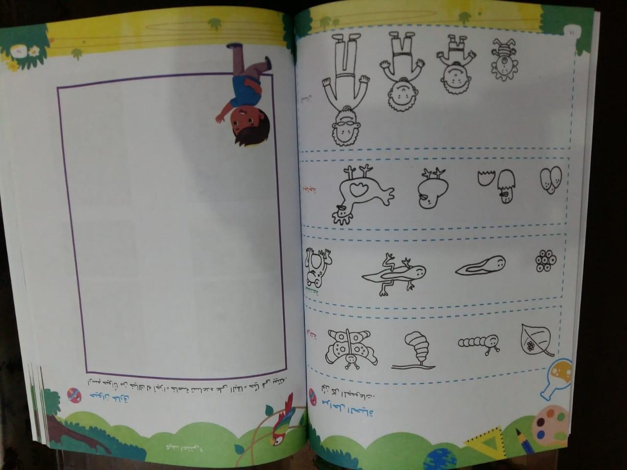منهج رياض الأطفال الجديد (26)