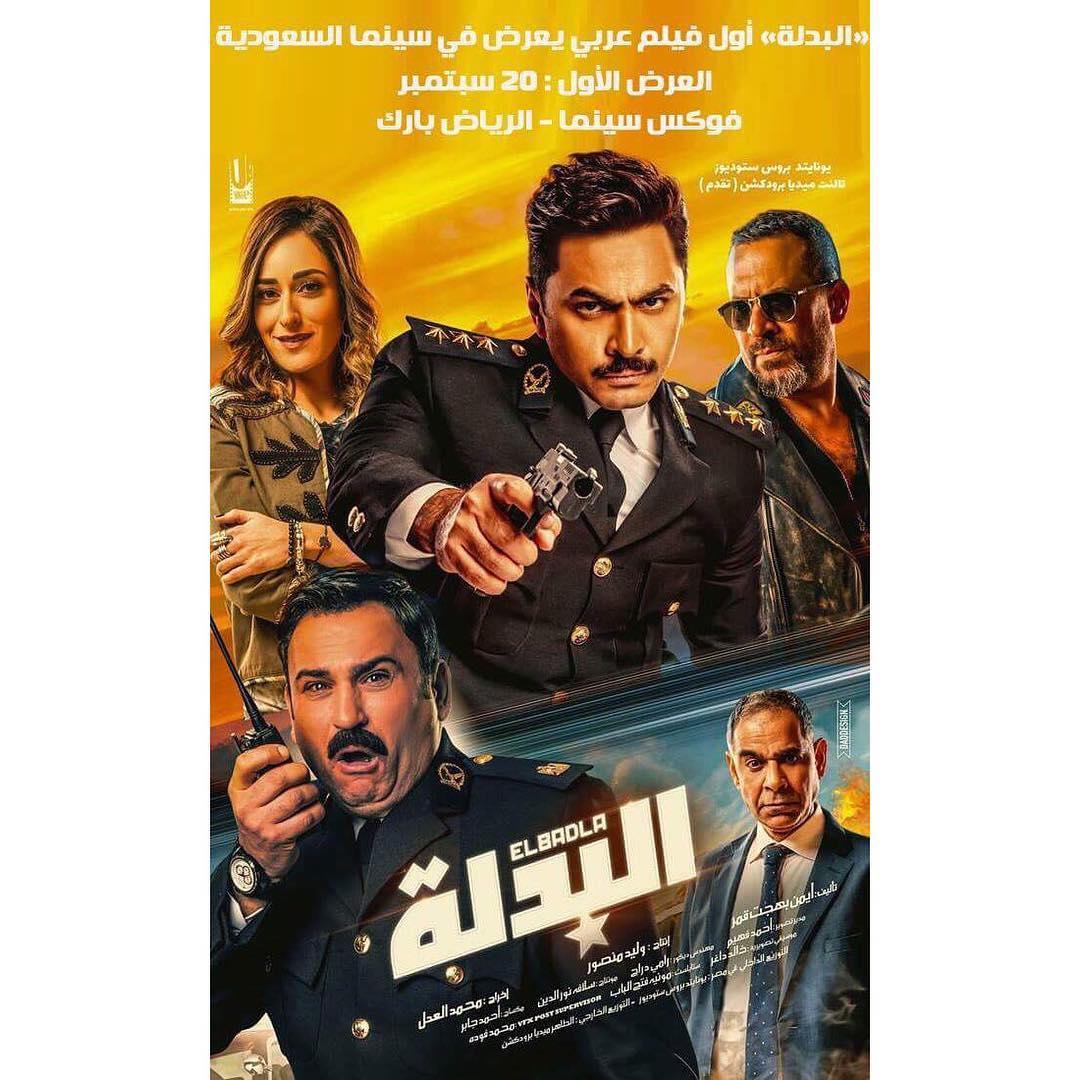 فيلم البدلة فى السعودية