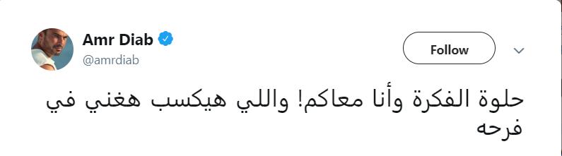 عمرو دياب على تويتر