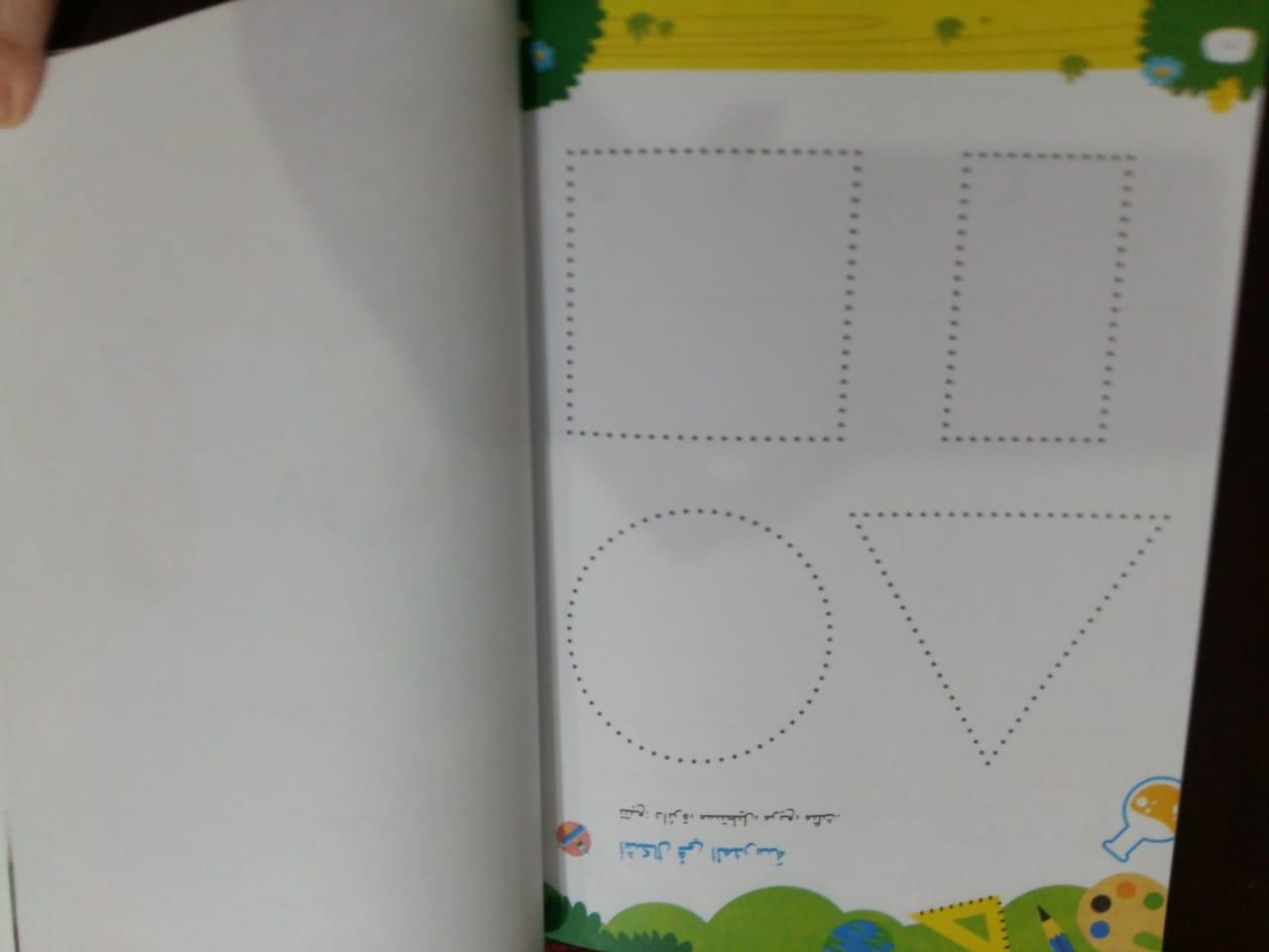 منهج رياض الأطفال الجديد (37)