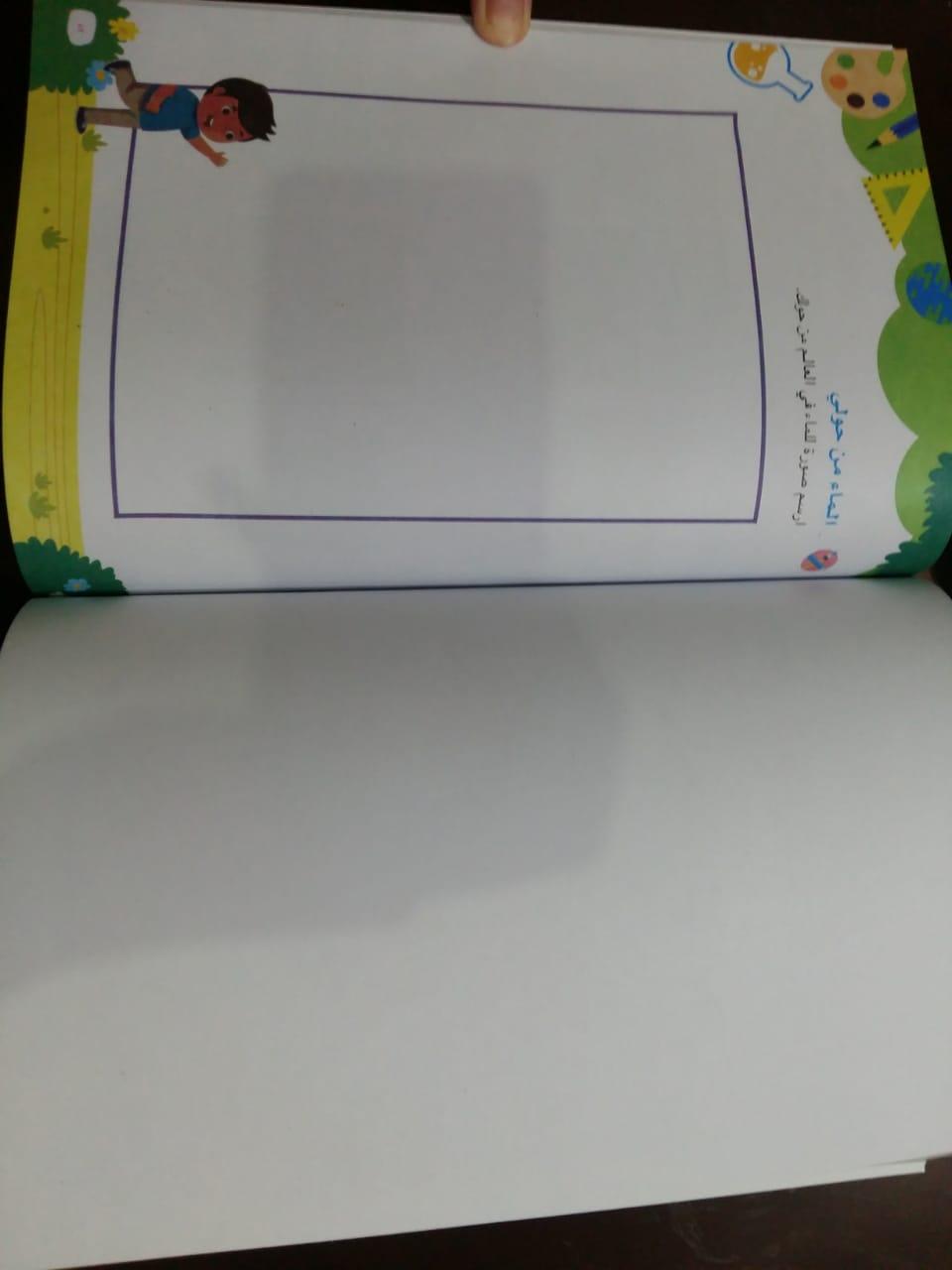 منهج رياض الأطفال الجديد (29)