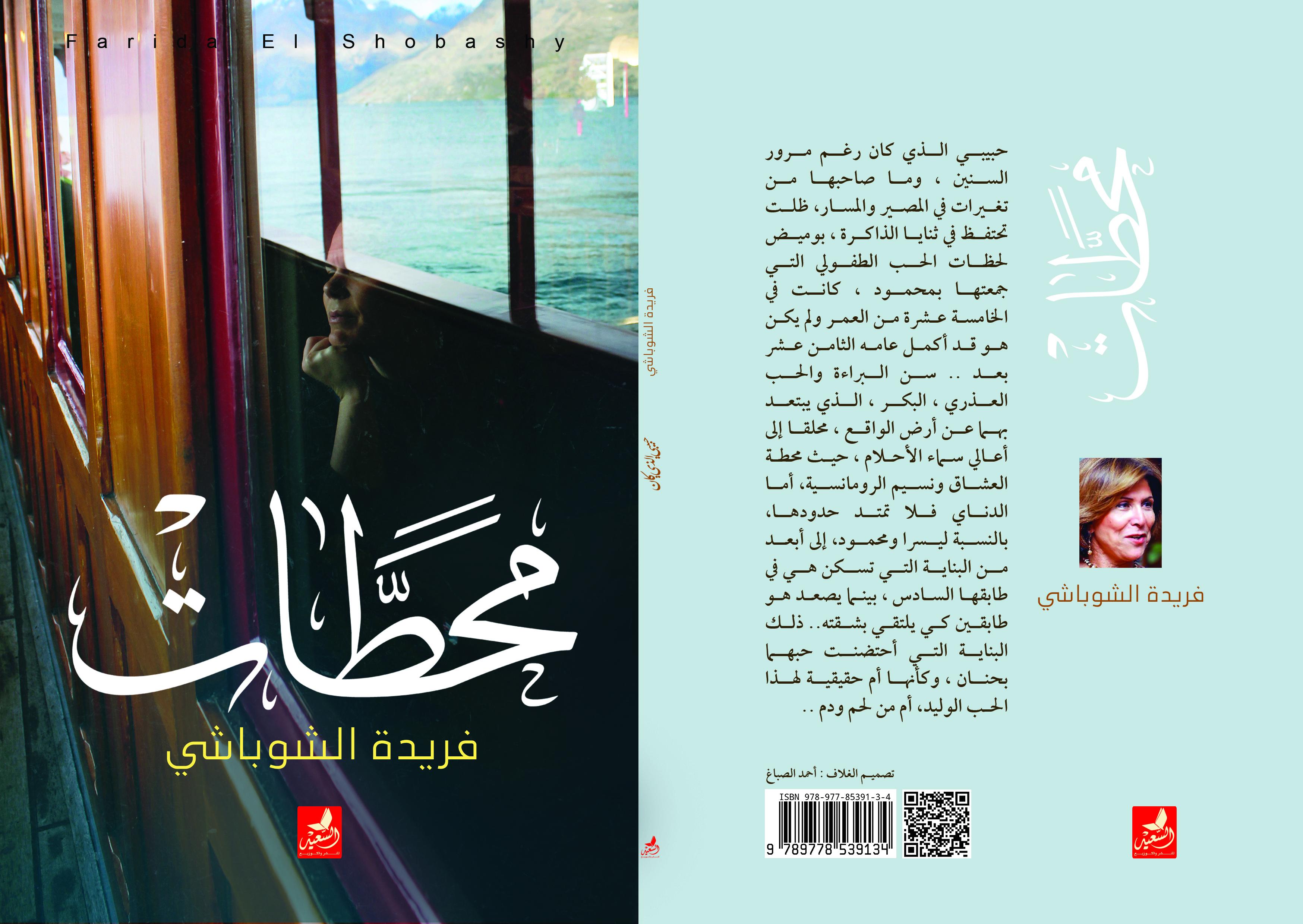 غلاف كتاب محطات