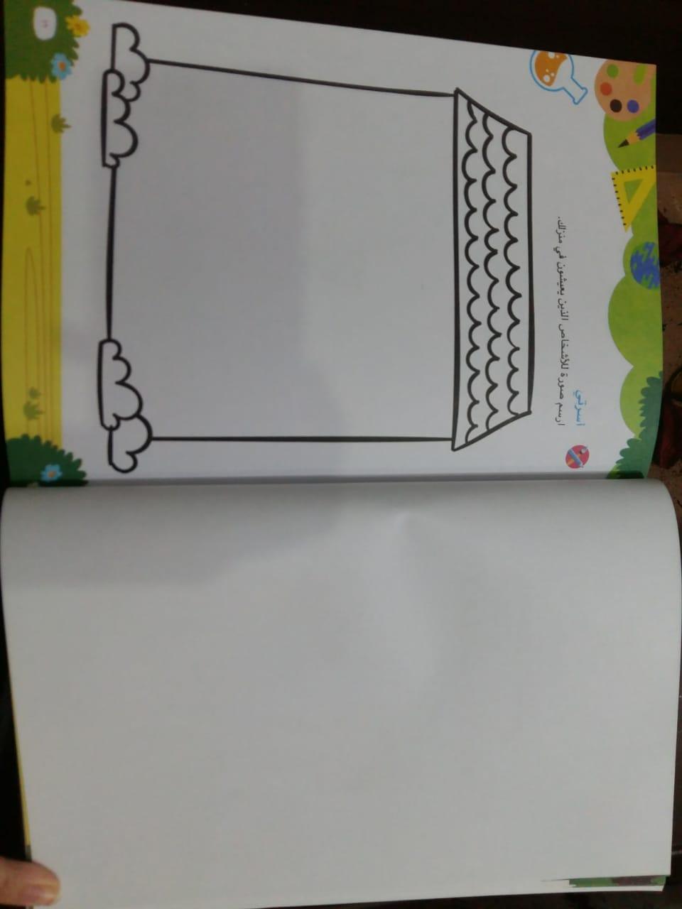 منهج رياض الأطفال الجديد (63)