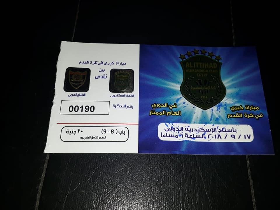 الاتحاد يوزع بطاقات المشجعين ويطرح تذاكر مواجهة الإنتاج