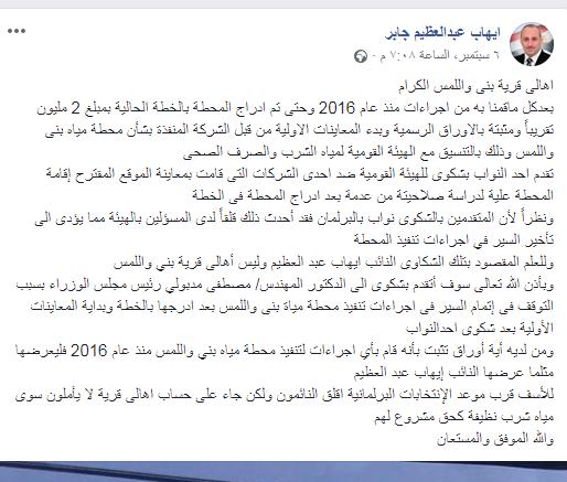 صورة بوست العضو إيهاب عبد العظيم