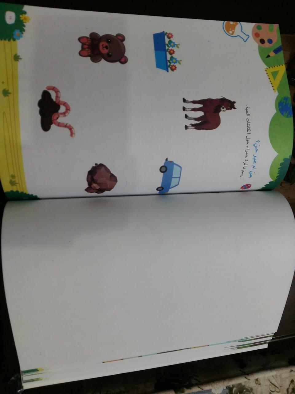 منهج رياض الأطفال الجديد (30)