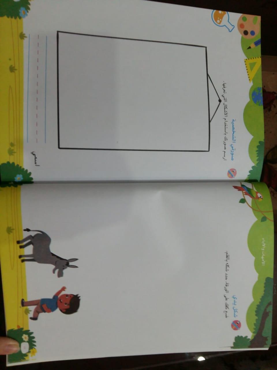 منهج رياض الأطفال الجديد (65)
