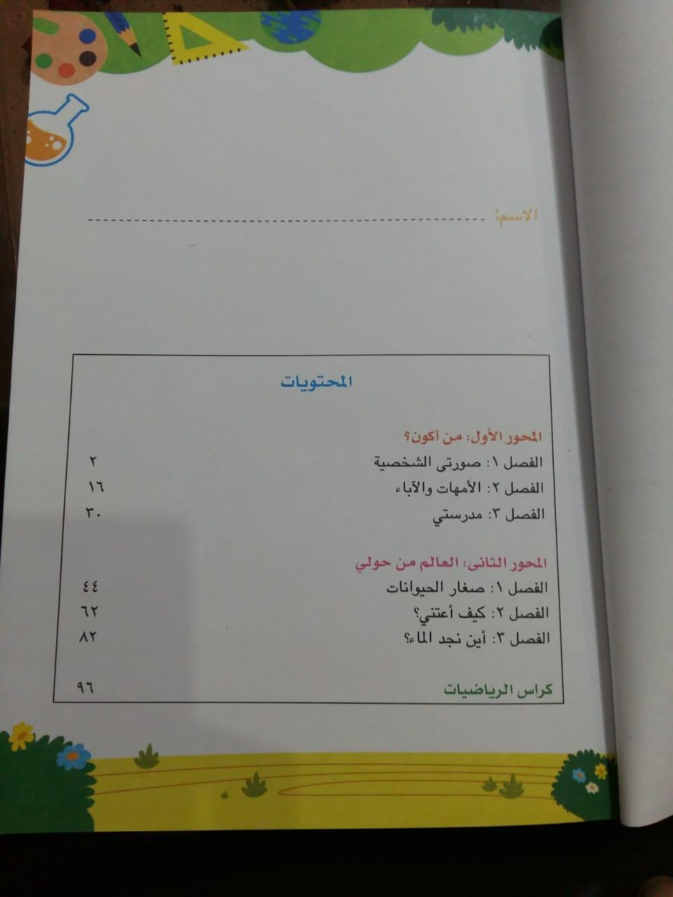 منهج رياض الأطفال الجديد (67)