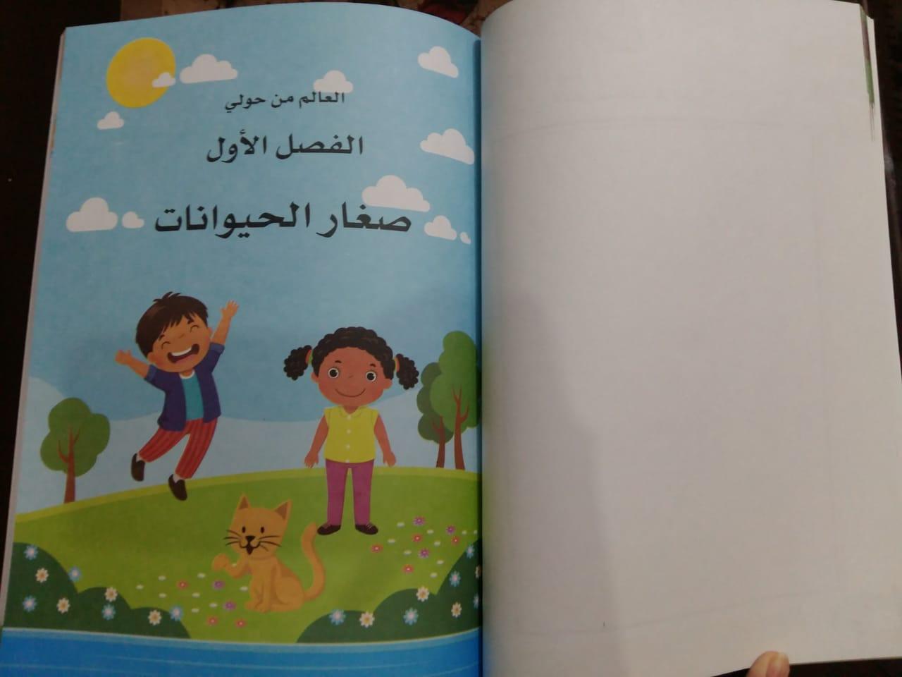 منهج رياض الأطفال الجديد (33)