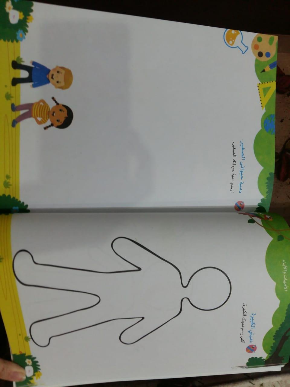منهج رياض الأطفال الجديد (53)