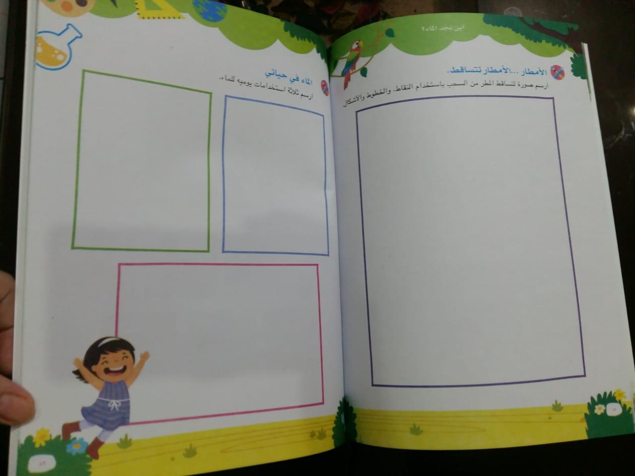 منهج رياض الأطفال الجديد (3)