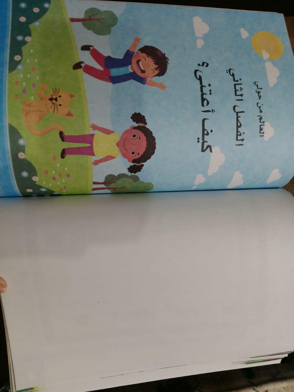 منهج رياض الأطفال الجديد (31)