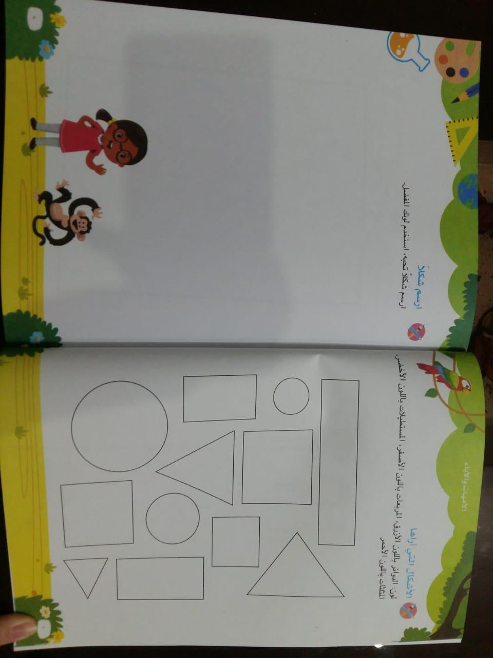 منهج رياض الأطفال الجديد (66)