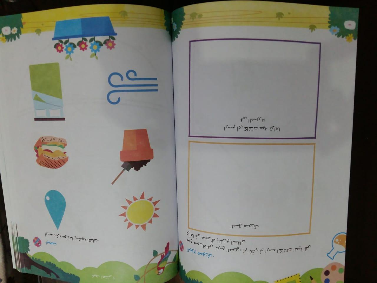 منهج رياض الأطفال الجديد (23)