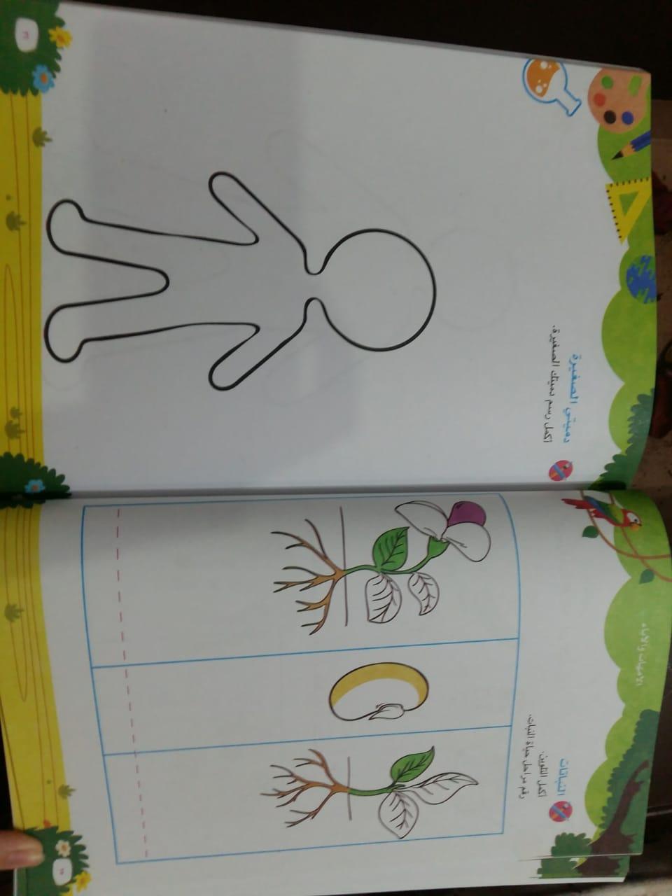 منهج رياض الأطفال الجديد (64)