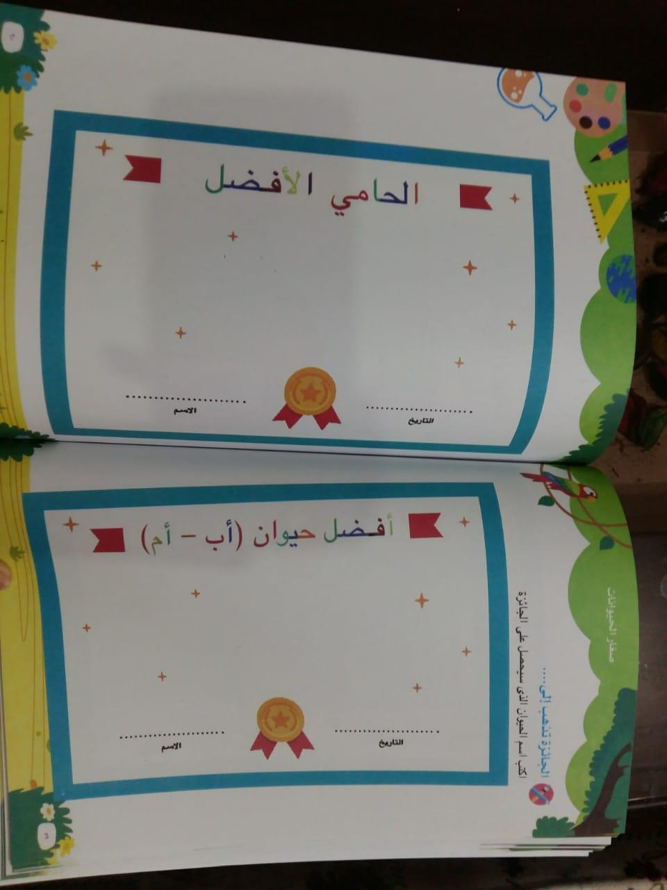 منهج رياض الأطفال الجديد (41)