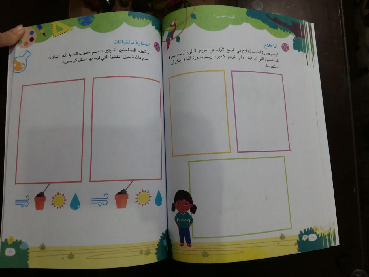 منهج رياض الأطفال الجديد (21)