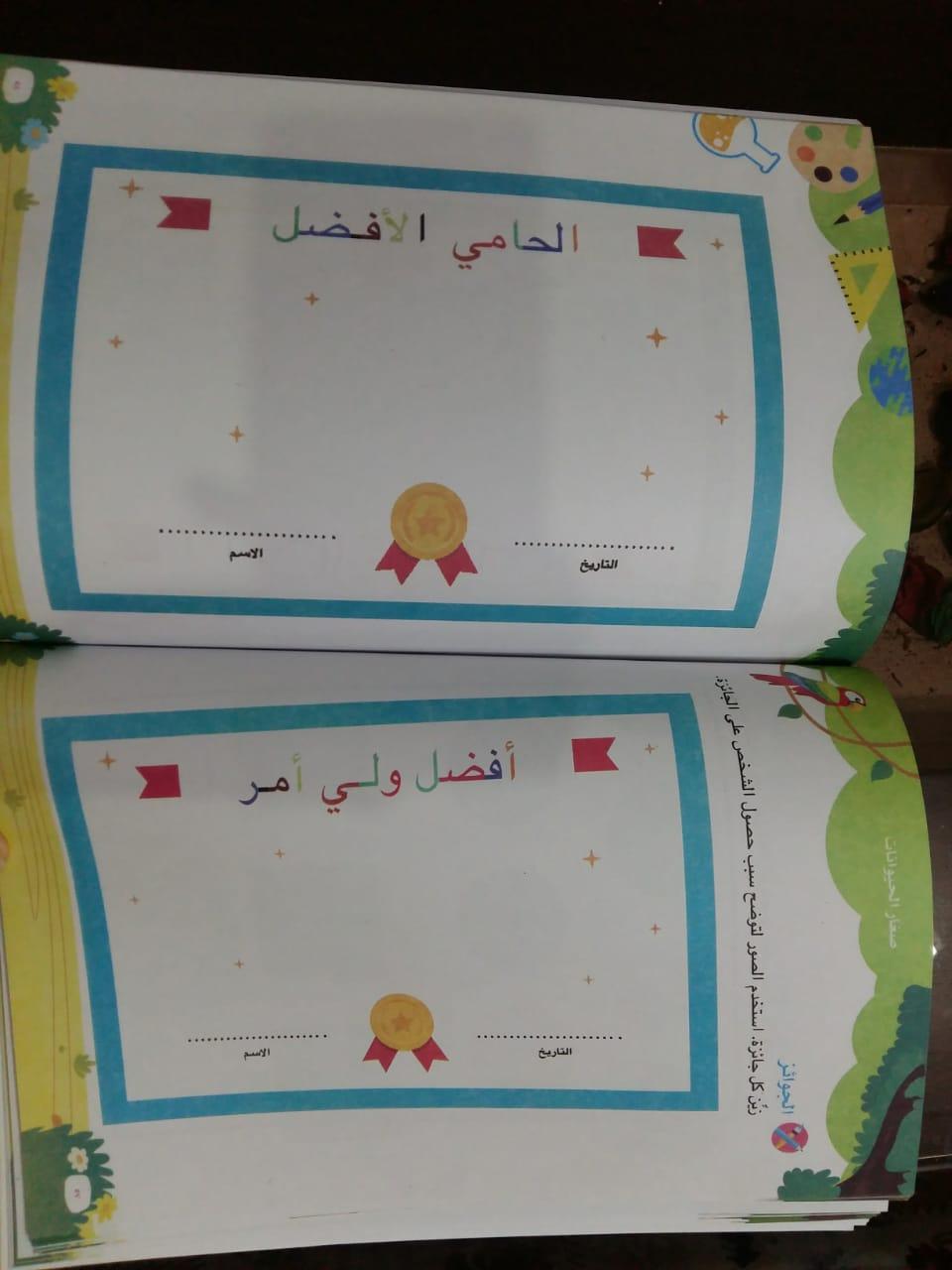 منهج رياض الأطفال الجديد (44)
