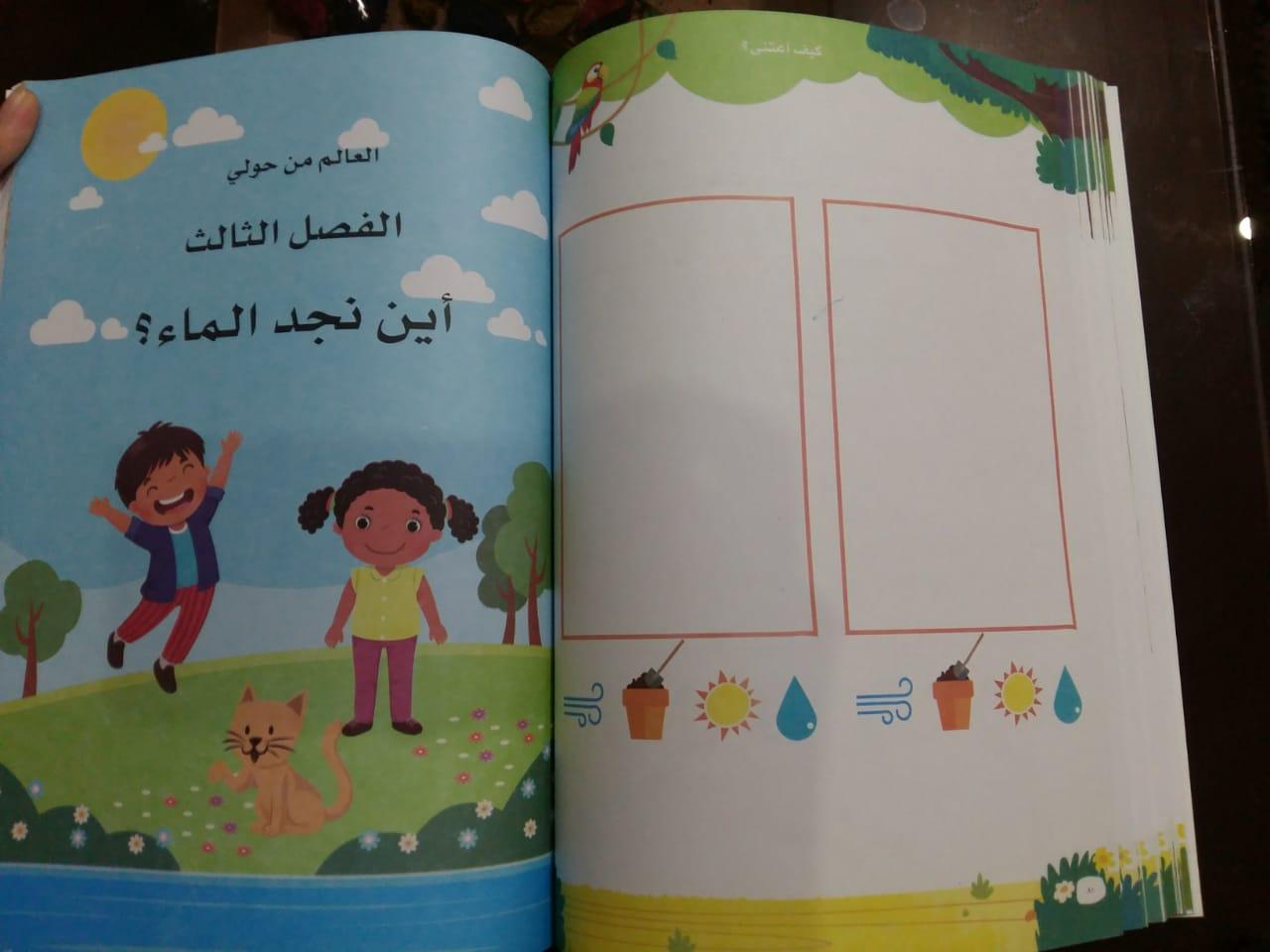 منهج رياض الأطفال الجديد (25)