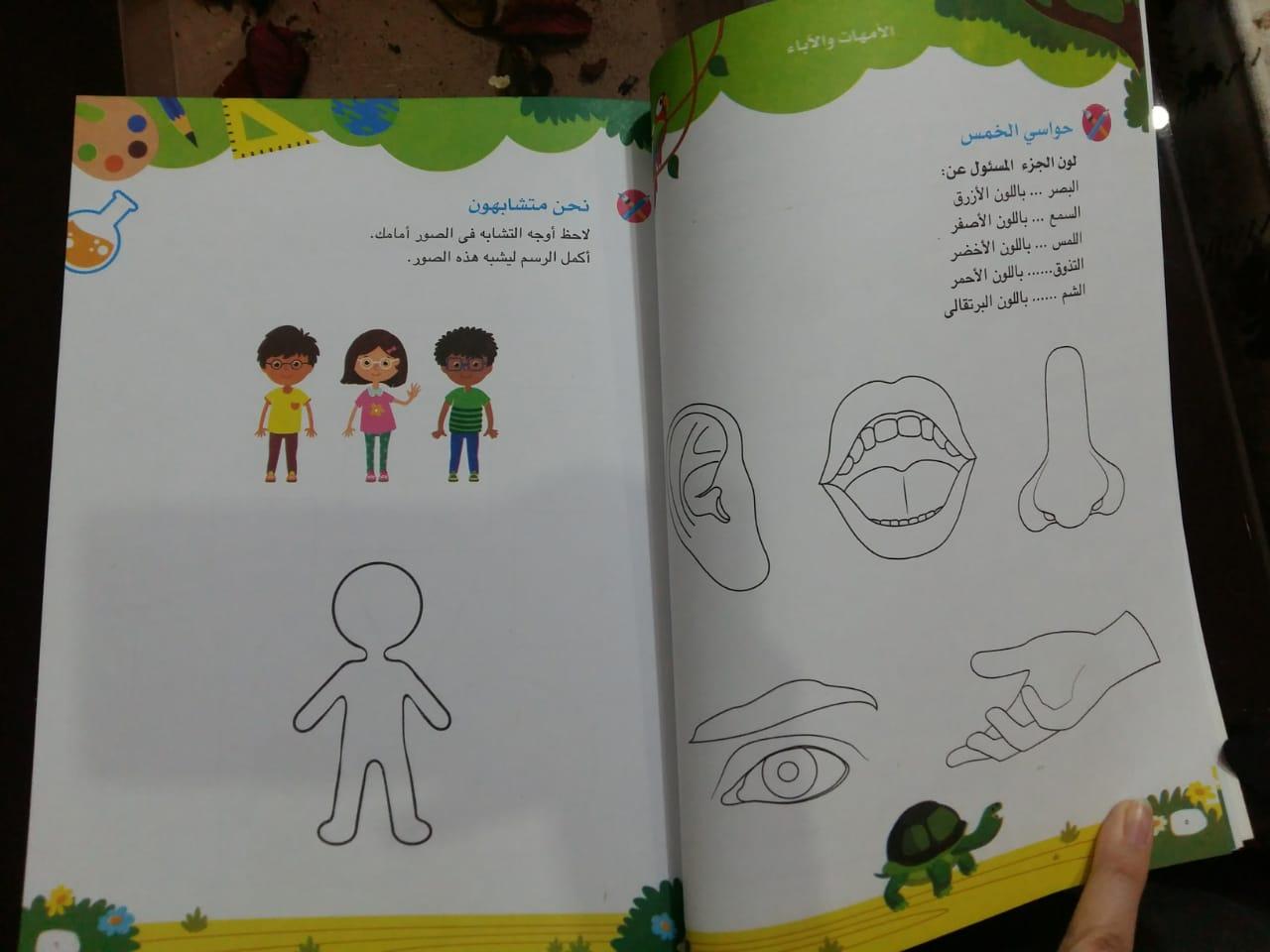 منهج رياض الأطفال الجديد (55)