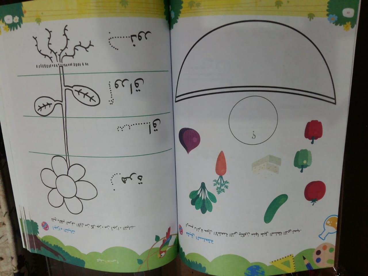 منهج رياض الأطفال الجديد (22)