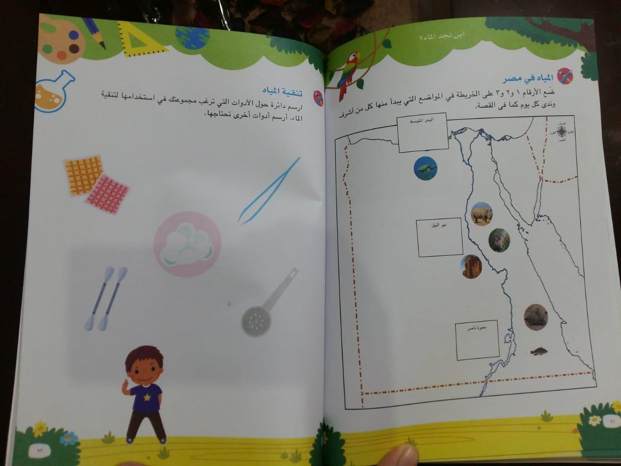 منهج رياض الأطفال الجديد (6)