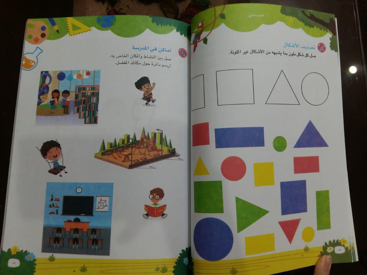منهج رياض الأطفال الجديد (35)