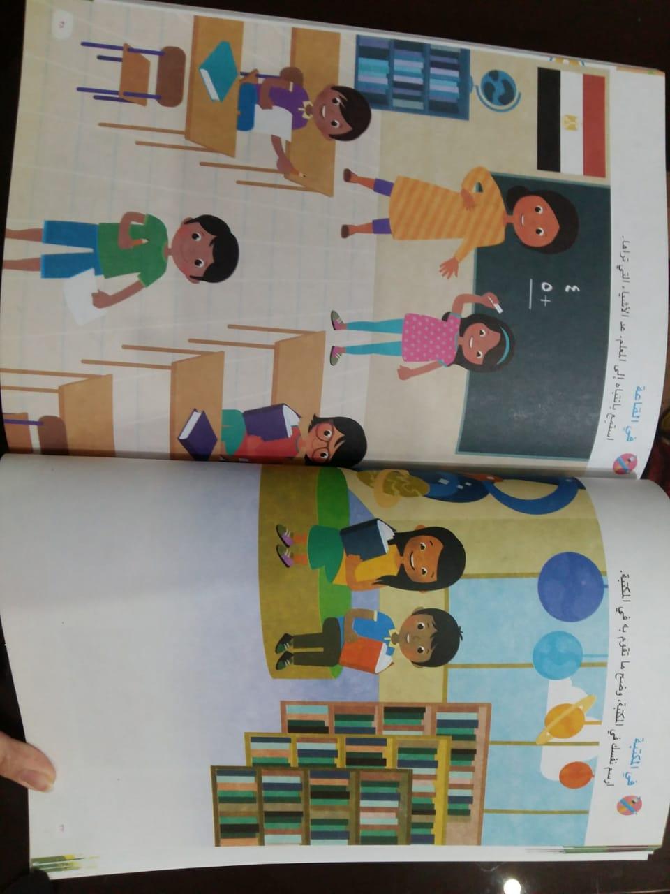 منهج رياض الأطفال الجديد (48)