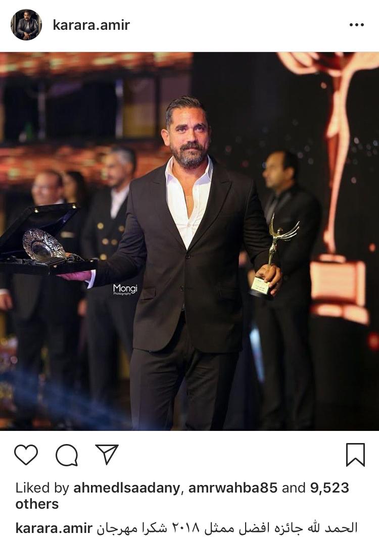 أمير كرارة يحتفل بحصوله جائزة