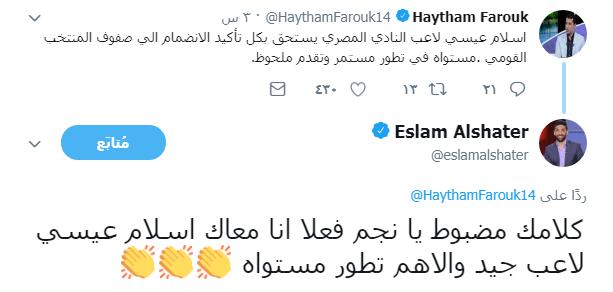 هيثم فاروق وإسلام الشاطر