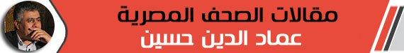 عماد الدين حسين: ومن يحمى بعض الرجال من التحرش؟!!