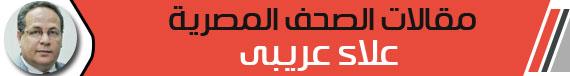 علاء عريبى: نافلة القول