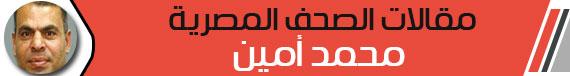 محمد أمين: صدمة مبارك!